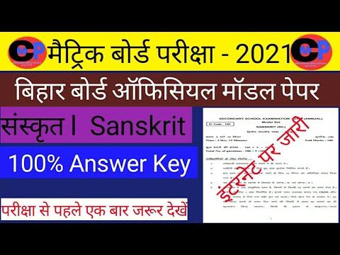 Bihar Board 10th Sanskrit  (संस्कृत)model Paper 2021 Full Solution