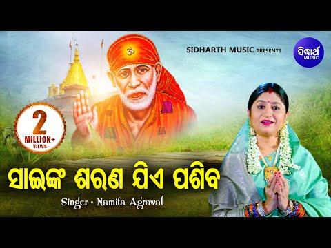 SaiNka Sarana ସାଇଙ୍କ ଶରଣ   Album - Sai Sarana   Namita Agrawal   Sarthak Music