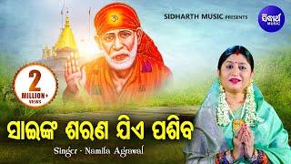 SaiNka Sarana ସାଇଙ୍କ ଶରଣ | Album - Sai Sarana | Namita Agrawal | Sarthak Music