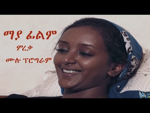 Maya Film ማያ ፊልም premiere full program ምረቃ ሙሉ ፕሮግራም