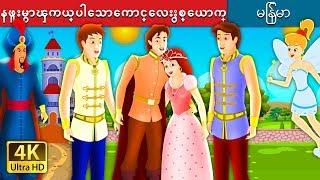 နဖူးမွာၾကယ္ပါေသာေကာင္ေလးႏွစ္ေယာက | ကာတြန္းဇာတ္ကား | Myanmar Fairy Tales