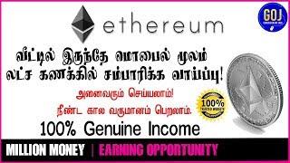 Earn Lakhs in 100 days | Million Money making opportunity |#ethereum #trustwallet #genuineonlinejobs