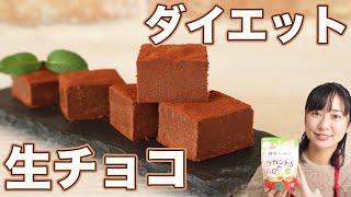生チョコ|【美味しく学ぶ】糖質オフのなおよキッチンさんのレシピ書き起こし
