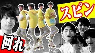 HiHi Jets【ローラースケート】フィギュアみたいなスピンに挑戦!