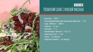 Суп из фасоли и салат «Тосканский». Короткий рецепт