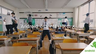 Android:コマ撮りアニメのつくり方 thumbnail