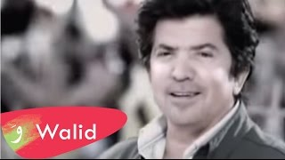 walid toufic la taawadny aleek official music video 2012 وليد توفيق لا تعودني عليك