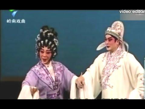 粤劇 焚香記 黃偉坤 陳韻紅 cantonese opera