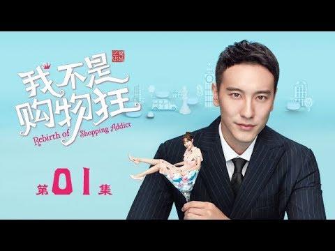 【ENG SUB】我不是購物狂 01   Rebirth Of Shopping Addict 01(王陽明、孟子義、李燊等主演)