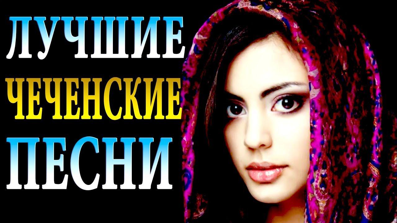 Чеченские мелодии скачать