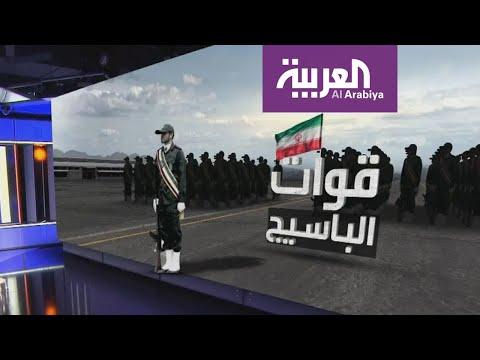 تعرف على قوات الباسيج الإيرانية  - نشر قبل 7 ساعة