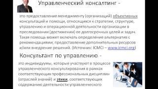 Определение управленческого консалтинга(Как управленческий консалтинг понимает институт управленческого консультирования ICMCI (www.icmci.org) -- мое прочт..., 2013-10-26T03:56:42.000Z)