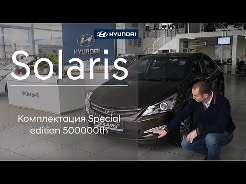 Hyundai Solaris Комплектация Special edition 500000th