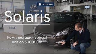 Hyundai Solaris Комплектация Special edition 500000th смотреть