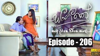 Sangeethe | Episode 206 25th November 2019 Thumbnail