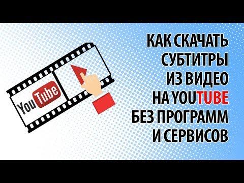 Как скачать субтитры из видео на YouTube без программ и сервисов
