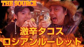 本格メキシカンが食べられるミリタリーショップで激辛タコス ロシアンルーレット対決!!