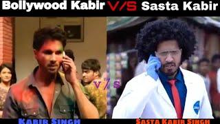 Bollywood Kabir Vs Sasta Kabir | Kabir Singh Spoof | Shahpur Sedwi Boys | Reality Vs Bollywood Kabir