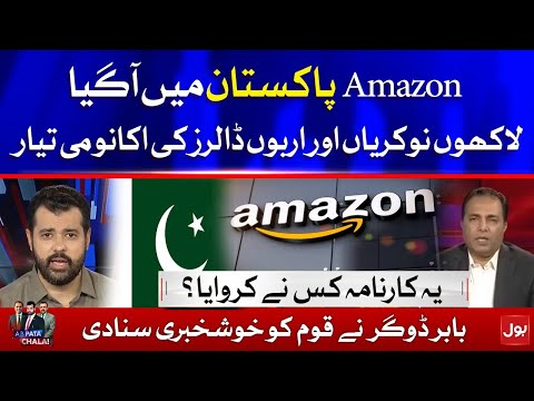 Amazon in Pakistan - Pakistan added to Amazon Sellers' List