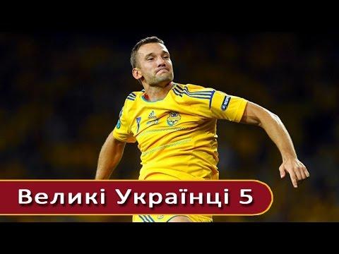 Великі Українці - сто великих українців від 39 до 20