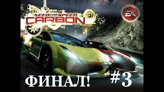 🎮 Прохождение Need for Speed: Carbon - Прощай Дариус))) 🎮 HD 🎮 18+  #3  ИЗИ ФИНАЛ!