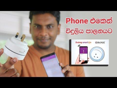 Orange Electric Smart Socket by Dialog Sri lanka