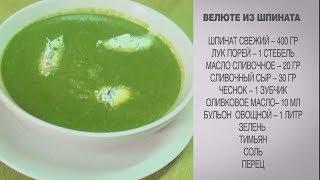 Велюте из шпината / Велюте / Велюте суп / Суп Велюте / Велюте рецепт / Суп / Со шпинатом / Шпинат