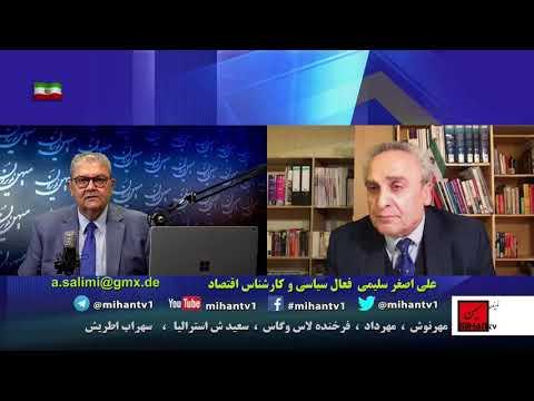 حل بحران اقتصادی ایران در 48 ساعت ، نه به رژیم اسلامی نه به انتخاباتش  با نگاه علی اصغر سلیمی