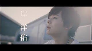 岸 洋佑「僕への挑戦状」Music Video【公式】