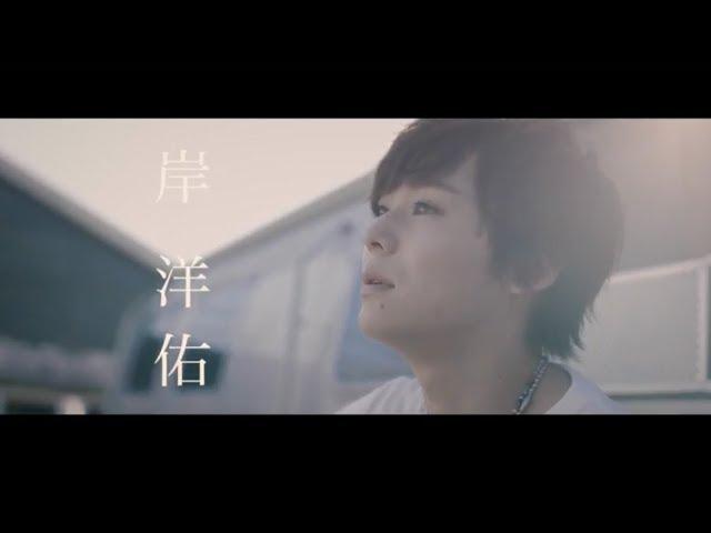 岸洋佑「僕への挑戦状」MV