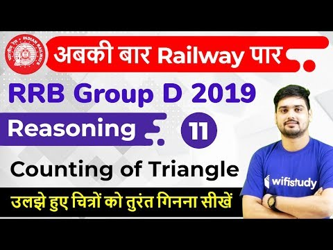 1:30 PM - RRB Group D 2019 | Reasoning By Hitesh Sir | Counting Of Triangle