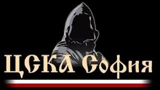 НИЕ СМЕ ЦСКА СОФИЯ/WE ARE CSKA SOFIA