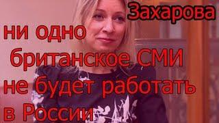 Захарова ни одно британское СМИ не будет работать в России 🔴