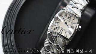 [중고명품시계매입전문 와이즈럭스]Cartier까르띠에 …