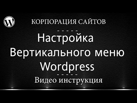 Создание вертикального меню wordpress