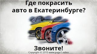 Покраска авто в Екатеринбурге(Покраска авто в Екатеринбурге - Где покрасить авто в Екатеринбурге? Если вы ищете, где покрасить авто в Екат..., 2016-02-27T23:09:20.000Z)