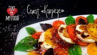 Салат с моцареллой и помидорами. Как приготовить салат