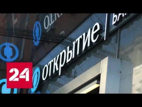 """Смена приписки: Центробанк стал владельцем """"Открытия"""""""