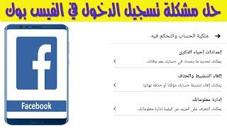 حل مشكلة تسجيل الدخول في الفيس بوك