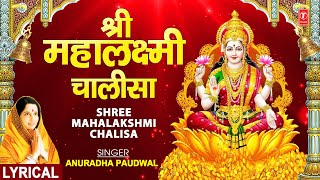 Lakshmi Chalisa with Lyrics By Anuradha Paudwal I Sampoorna Mahalaxmi Poojan