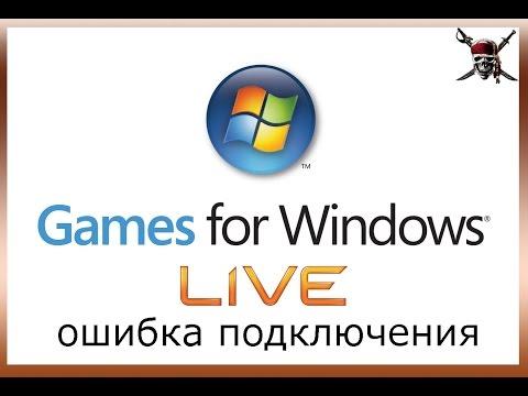 Games for windows LIVE - ошибка подключения