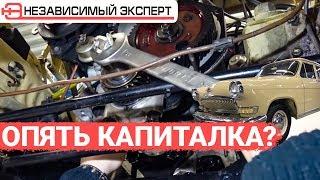 СОВЕТСКИЕ ЗАПЧАСТИ ПОИМЕЛИ МЕНЯ 56 ЛЕТ СПУСТЯ!