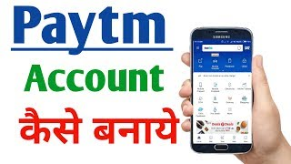 Paytm compte kaise banaye | comment créer paytm compte