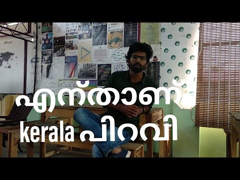 What Is History Of Kerala |         Formation Of Kerala State | How Keralam Originated | കേരള പിറവി