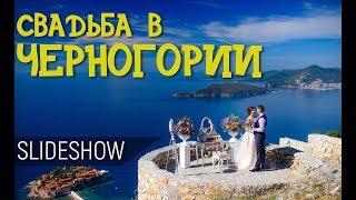 Свадьба в Черногории, октябрь 2017