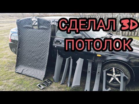 БЕШЕНЫЙ ПОТОЛОК, ПРИОРА. ПЕРЕТЯЖКА, ТЮНИНГ САЛОНА ВАЗ чёрный пластик (короткое видео)