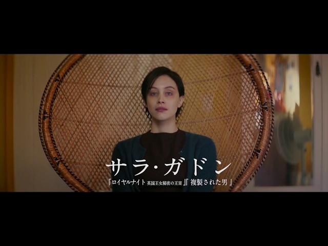 映画『セクシャリティー』予告編