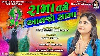 Rama Tame Aavjo Sama | DEVALBEN BHARVAD | રામા તમે આવજો સામા | Ramdevpir New Song 2018