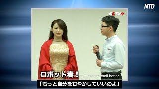 【チャイナ・アンセンサード】ロボット妻!これぞ未来のテクノロジー? 新唐人  ニュース  中国情報 
