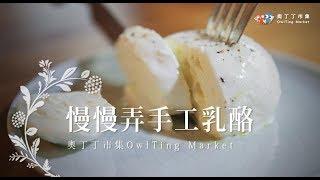 追夢乳酪師手工製程|新鮮莫札瑞拉起司好吃的秘密【產地直擊ft.慢慢弄乳酪坊】